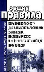 Общие правила взрывобезопасности для взрывопожароопасных химических, нефтехимических и нефтеперераба