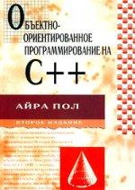 Объектно-ориентированное программирование на C++ . 2-е издание