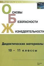 Основы безопасности жизнедеятельности, 10-11 класс. Дидактические материалы