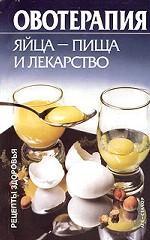 Овотерапия