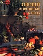 Овощи и овощные блюда