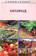 Огород. Практическое пособие
