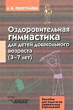 Оздоровительная гимнастика для детей дошкольного возраста. 3-7 лет