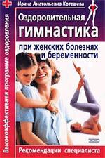 Оздоровительная гимнастика при женских болезнях и беременности