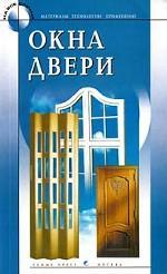 Окна. Двери. Материалы. Технологии. Применение