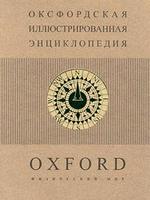Оксфордская иллюстрированная энциклопедия. Том 1. Физический мир
