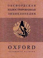 Оксфордская иллюстрированная энциклопедия. Том 4. Всемирная история. С 1800 года и до наших дней