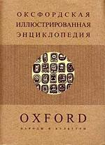 Оксфордская иллюстрированная энциклопедия. Том 7. Народы и культуры