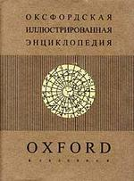 Оксфордская иллюстрированная энциклопедия. Том 8. Вселенная