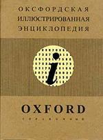 Оксфордская иллюстрированная энциклопедия. Том 9. Справочный
