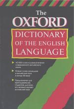 Оксфордский толковый словарь английского языка. Словарь содержит около 40000 слов