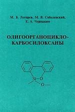 Олигоорганоциклокарбосилоксаны