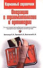 Операции в травматологии и ортопедии. Карманный справочник