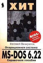 Операционная система MS-DOS 6.22. Справочное пособие