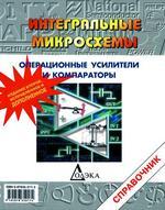 Операционные усилители и компараторы - 2