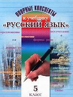 """Опорные конспекты к учебнику """"Русский язык. Культура устной и письменной речи"""", 5 класс"""