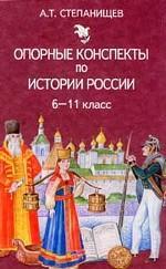 Опорные конспекты по истории России, 6-11 класс
