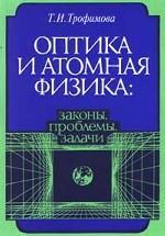 Оптика и атомная физика. Законы, проблемы, задачи