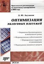 Оптимизация налоговых платежей