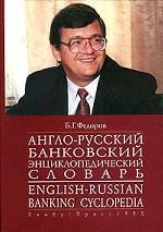Англо-русский банковский энциклопедический словарь