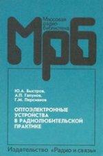Оптоэлектронные устройства в радиолюбительской практике (МРБ1209)
