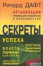 Организации. Учебник для психологов и экономистов