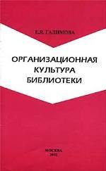 Организационная культура библиотеки