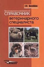 Организационно - коммерческий справочник ветеринарного специалиста