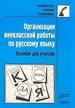 Организация внеклассной работы по русскому языку