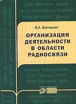 Организация деятельности в области радиосвязи