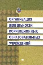 Организация деятельности коррекционных образовательных учреждений