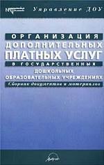 Организация дополнительных платных услуг в государственных дошкольных учреждениях : Сборник документов и материалов