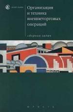 Организация и техника внешнеторговых операций: сборник задач
