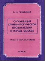 Организация криминологической профилактики в городе Москве (опыт и перспективы)