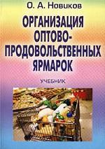 Организация оптово-продовольственных ярмарок. Учебник