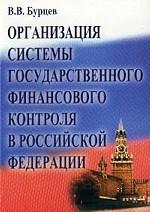 Организация системы государственного финансового контроля в Российской Федерации