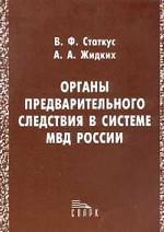 Органы предварительного следствия в системе МВД России