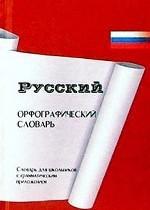 Орфографический словарь для школьников с граматическим приложением