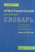 Орфографический учебный словарь. Более 14000 слов