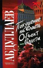 Скачать Покушение на власть бесплатно Ч.А. Абдуллаев