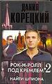 Рок-н-ролл под Кремлем. Книга вторая. Найти шпиона