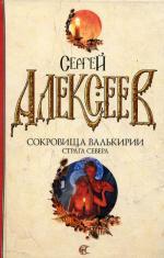 Сокровища Валькирии. Страга Севера: роман