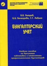 Бухгалтерский учет. Патров В. В.. Бочкарева И. И. и др