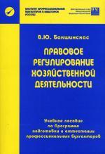 Правовое регулирование хозяйственной деятельности. Бакшинскас В.Ю