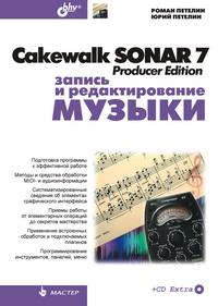 Cakewalk SONAR 7 Producer Edition. Запись и редактирование музыки + CD