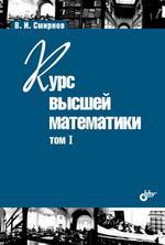 Курс высшей математики. Том 1, 24-е издание