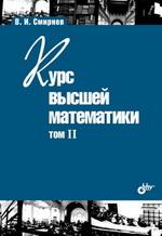 Скачать Курс высшей математики. Том 2, 24-е издание бесплатно В.М. Смирнов