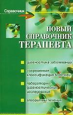 Новый справочник терапевта