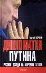 Дипломатия Путина. Русское дзюдо на мировом татами