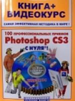 100 профессиональных приемов Photoshop CS3 с нуля!. Книга + видеокурс